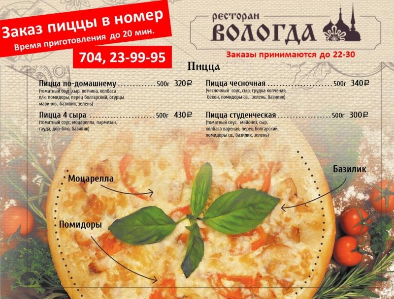 Пицца в номер